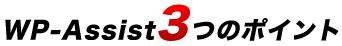 WP-Assist3つのポイント